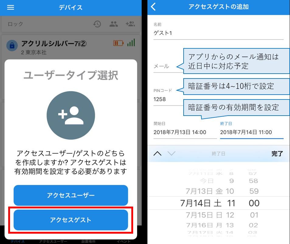 アプリ(アクセスゲスト3)
