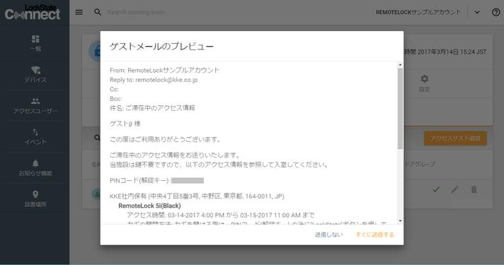 デバイス詳細_アクセス_ゲストメール.png