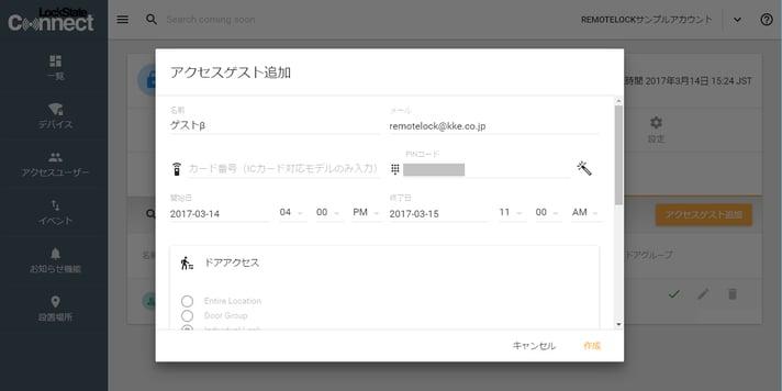 デバイス詳細_アクセス_ゲスト追加.png
