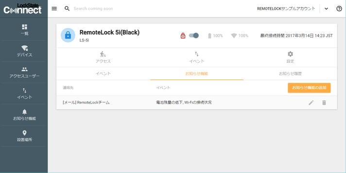 デバイス詳細_イベント_お知らせ機能.png