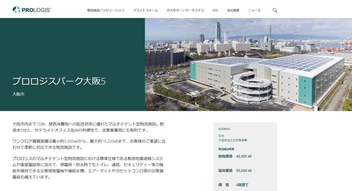 プロロジスパーク大阪5