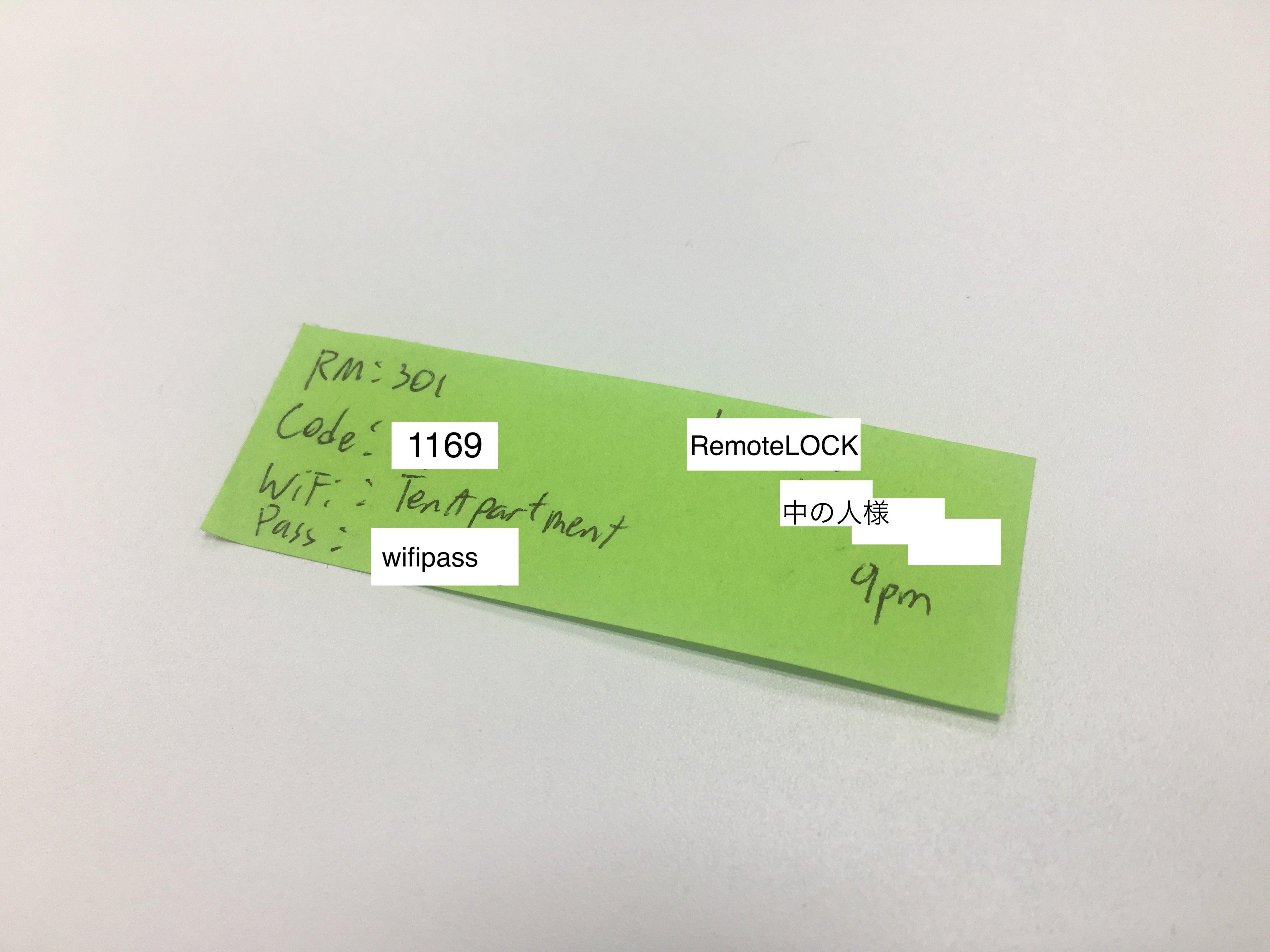 入室方法(キーやWiFiパスワード)