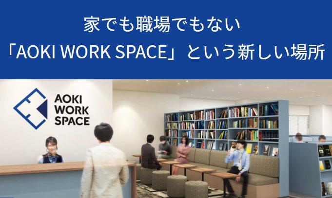 AOKI WORK SRACE