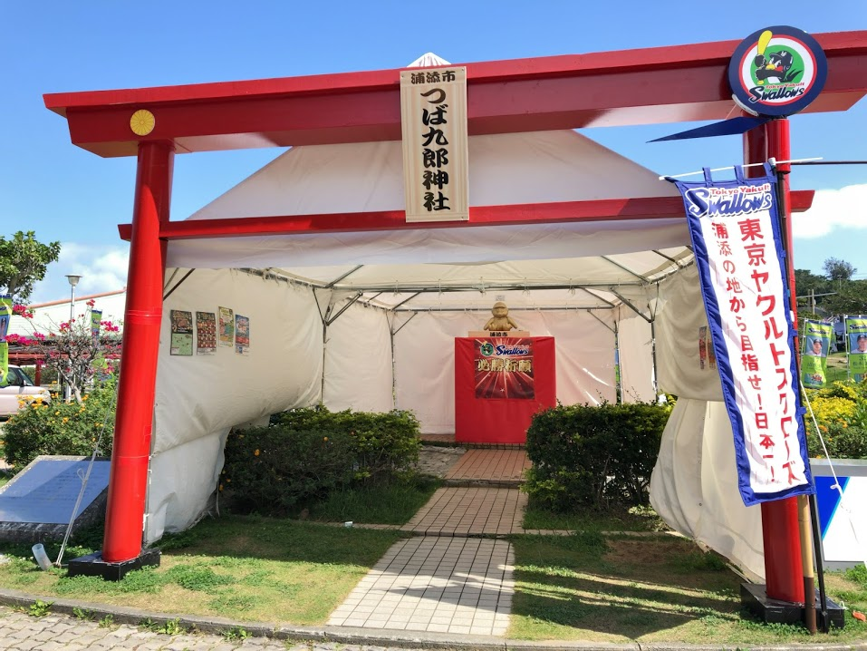 つば九郎神社