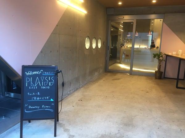 playsis entrance