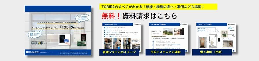 TOBIRA資料請求サムネイル_211001