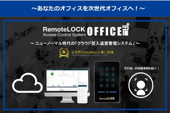 クラウド型入退室管理システム, RemoteLOCK OFFICE UP