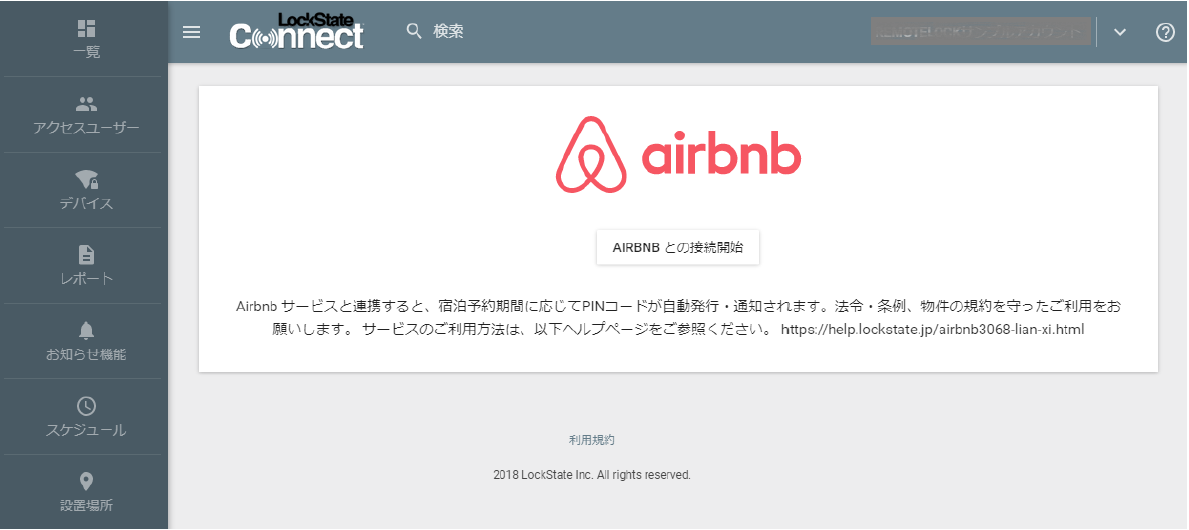 Airbnb連携画面