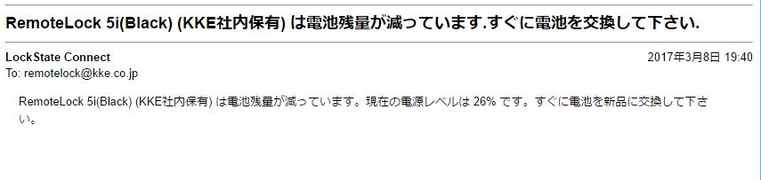 お知らせメール.png