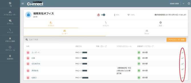 ユーザー一覧.png