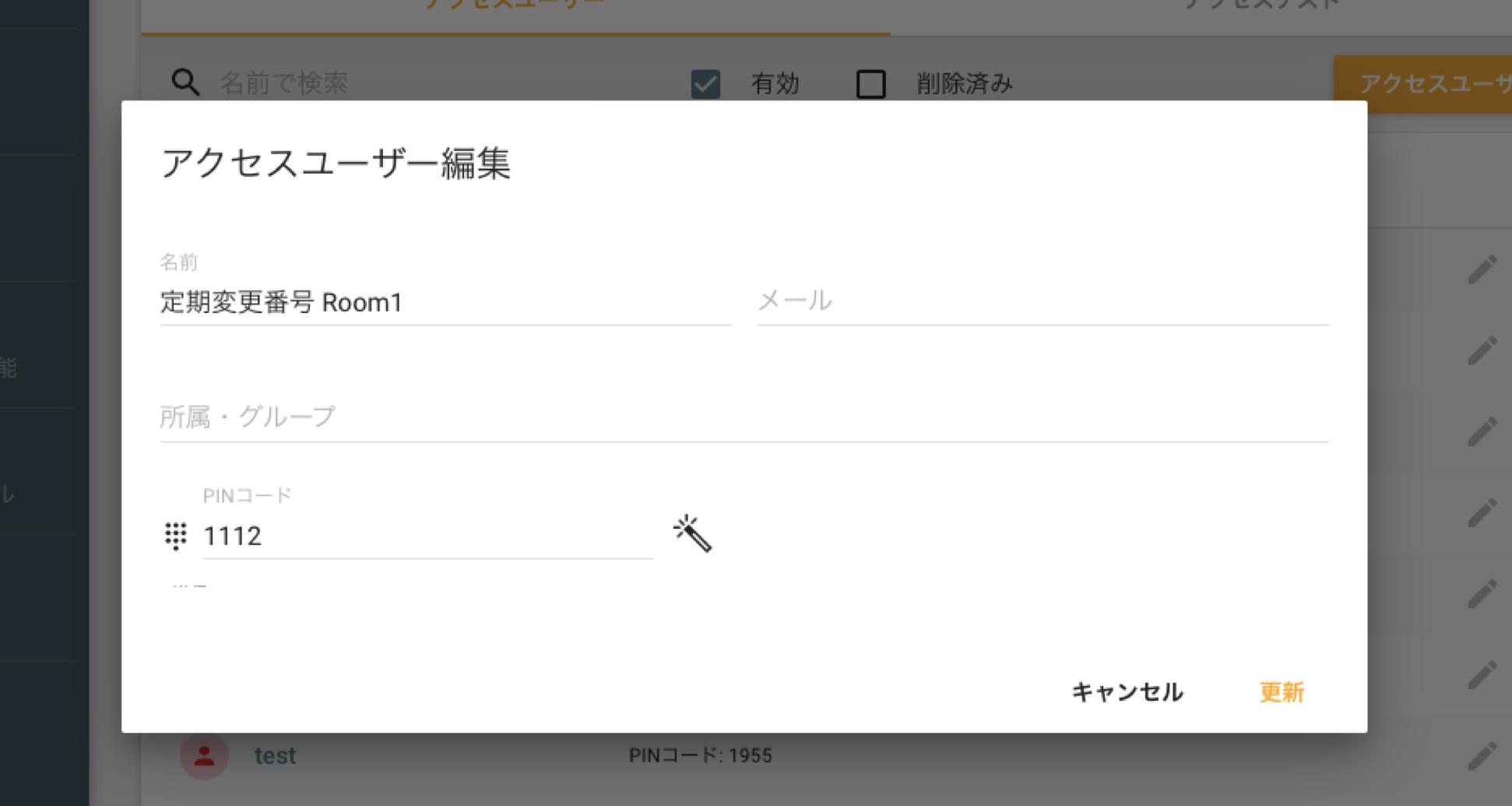 edit-pin-code.png