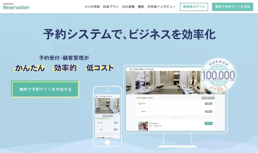 reserva_siteimage