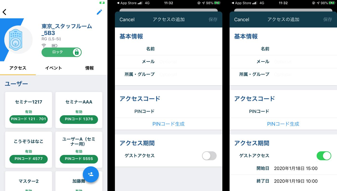スマートロックのスマートフォンアプリ