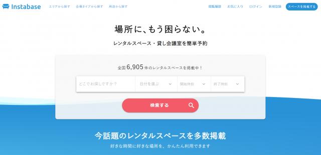 レンタルスペース検索・予約プラットフォーム「Instabase(インスタベース)」