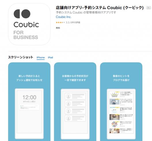 店舗向けアプリ「Coubic (クービック)」