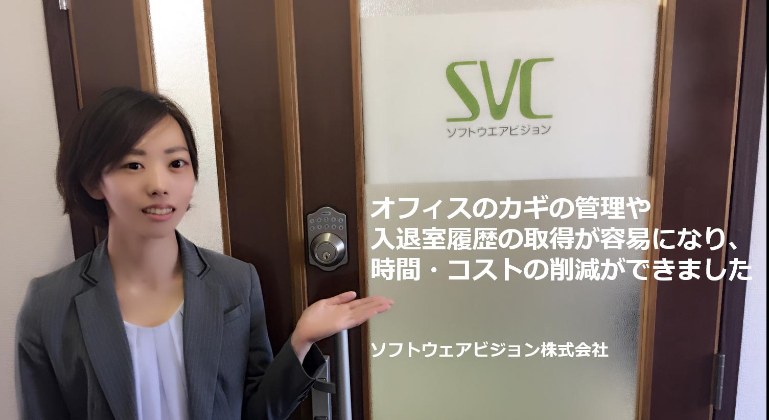 SV_事例.png