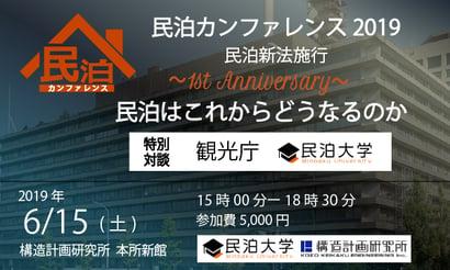Minpaku-conference-2019anniversary_tokyo_600-360