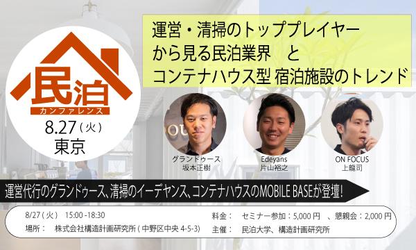 minpaku_conference_190827_tokyo600-360