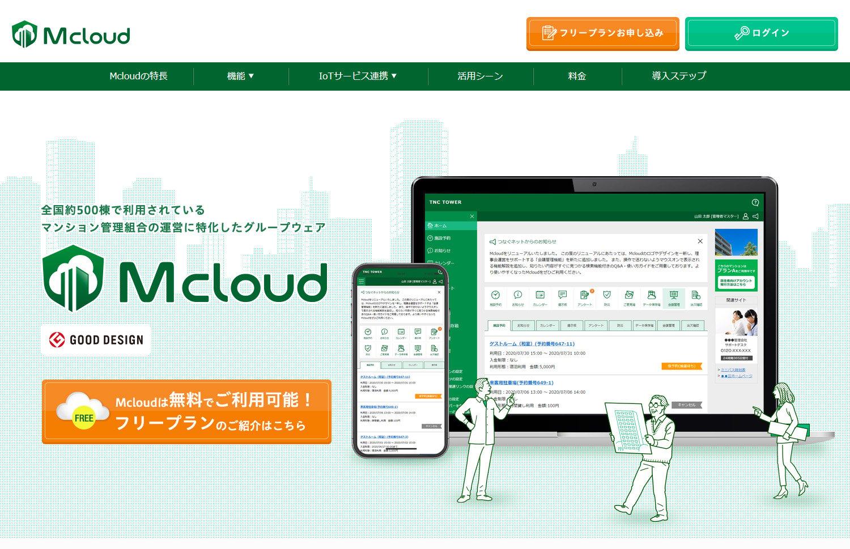 pc_Mcloud_promotion_top_20200814