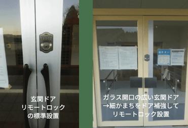 smartlock-door-remotelock5i