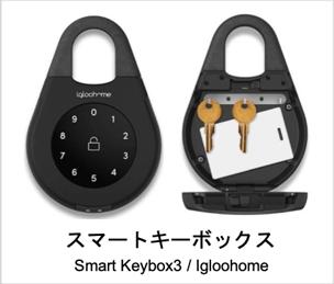 smartkeybox