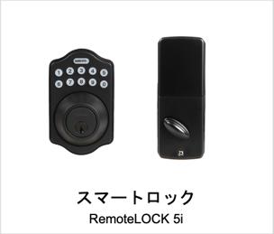 smartlock-5i