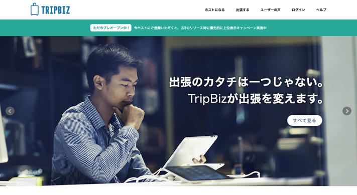 tripbiz6_画面.png