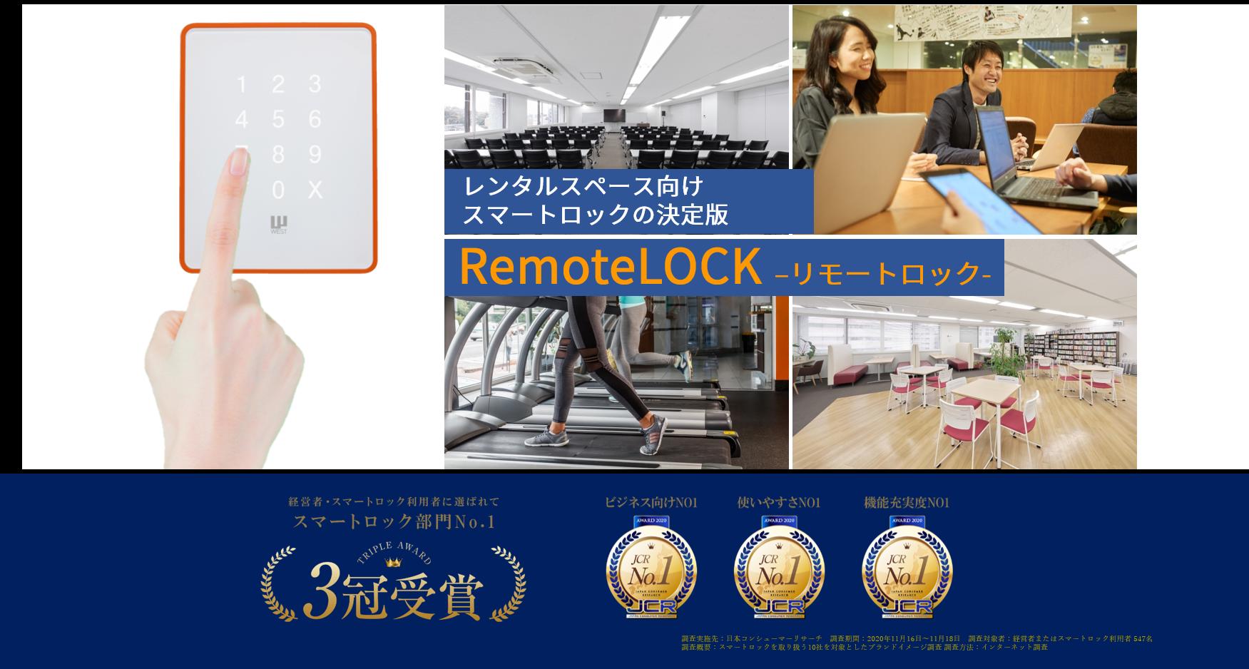 Ori_rental-space-remotelock-first