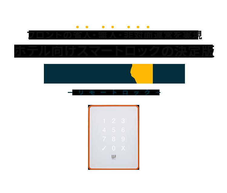 フロントの省人・無人・非対面運営を実現 ホテル向けスマートロックの決定版 RemoteLOCK