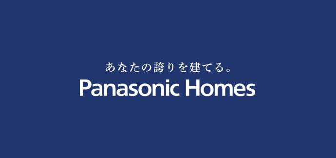 パナソニックホームズ株式会社
